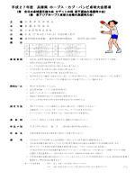 県ホープス・カブ・バンビ大会(シングルス)