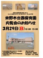 米野木台西保育園内覧会のお知らせ(PDFファイル 425.8KB)
