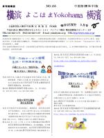 Page 1 月刊情報誌 NO.185 中国語(簡体字)版 1 、 公 こう 益 えき 財