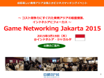 [Game Networking Jakarta 2015] 出展のご案内