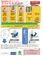スマイル文京通信2013年5月号