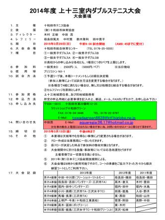 2014年度上十三室内ダブルステニス大会;pdf