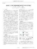 超音波による路上障害物情報の検知及び共有手法の検討;pdf
