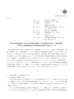 株式移転 - 肥後銀行;pdf