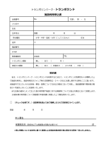 誓約書と注意事項(PDF) - トランポリン・パーク トランポランド;pdf