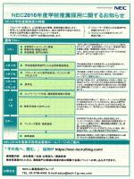 NEC20ー6年度学校推薦採」;pdf