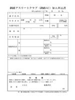 釧路アスリートクラブ(釧路AC)加入申込書;pdf