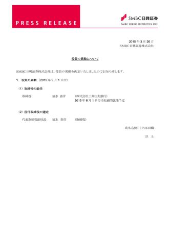 2015 年 3 月 26 日 SMBC日興証券株式会社 役員の異動について;pdf