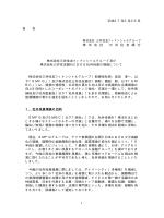 平成27年3月26日 各 位 株 式 会 社 三 井 住 友 銀 行 株式会社三井;pdf