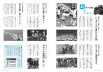 門の話題 思 い 出 を 胸 に 羽 ば た く 自 ら の 手 で 地 域 を 守 る 身 近;pdf