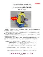 PDF形式はこちら - MUROMACHI KIKAI Co., LTD. Home Page;pdf
