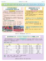 運動・スポーツで大活躍 !!台東区の小・中学生;pdf