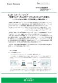 「京銀インターネットEBサービス」のセキュリティを強化!;pdf