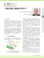 誘導灯の歴史「黎明期から現在まで」 - JLMA 一般社団法人日本照明