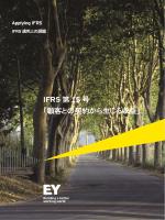 IFRS 第15 号 「顧客との契約から生じる収益」