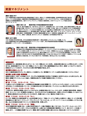 2. 資源マネジメント(船越/西本/谷村/羽室)