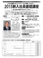 「社会人としての心構え」 4月2日(木)~3日(金)