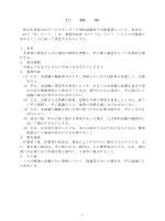 1 仕 様 書 秋田市西部市民サービスセンターの消防設備保守点検業務