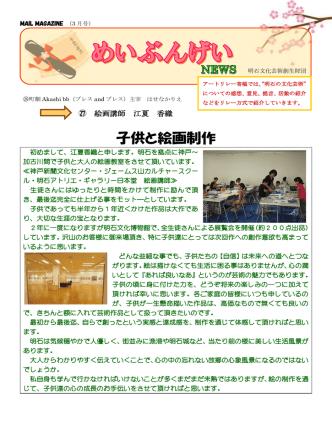 3月号 - 公益財団法人 明石文化芸術創生財団