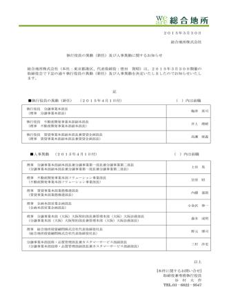 2015年3月30日 総合地所株式会社 執行役員の異動(新任)及び人事