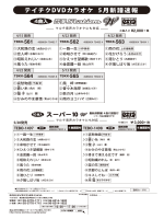 テイチクDVDカラオケ 5月新譜速報