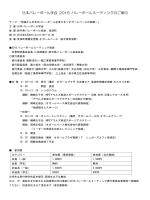 日本バレーボール学会 2015 バレーボールミーティングのご案内