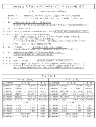4/19 岸和田育成協議会 会長杯4年生の部 スケジュールをアップしました!
