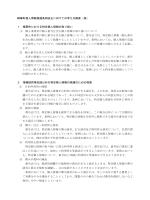 精華町個人情報保護条例改正に向けての考え方概要(案) 1 精華町