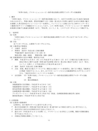 -1- 「世界の金沢」プロモーションムービー制作委託業務公募型