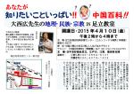 梅田地域学習センター - 日本中国友好協会八王子支部