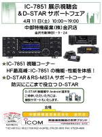 IC-7851展示試聴会開催します。