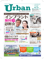 URBAN田園・ニュータウン版(No.273) - アーバンプラス URBAN