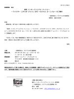 東京 インターナショナル バーショー + ウイスキー エキスポ ジャパン 2015