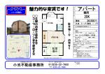 アパート - 小池不動産事務所