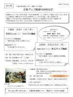 「元気アップ食堂」のお知らせ(PDF : 274キロバイト)