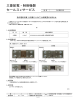 指示電気計器 分流器(G-SHT)仕様変更のお知らせ