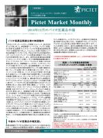 Pictet Market Monthly