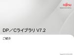 DP/Cライブラリ V7.2 ご紹介
