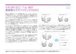 シスコの 802.11ac 向け高密度エクスペリエンス(HDX) At-A