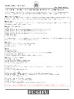 2015 年度 FC 岐阜 U-15(現 6 年生対象)第2回セレクション開催の