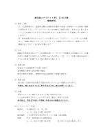 鹿児島ユナイテッド FC U