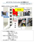 日本ビル 6F 「TIP*S/3×3Labo」 案内図 <1F入口> 平日 8:00-21