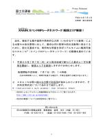 XRAIN (XバンドMPレーダネットワーク)配信エリア新設!