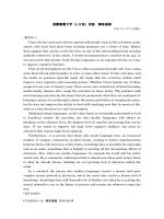 国際教養大学(A 日程)英語 解答速報