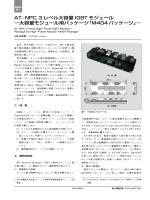 AT-NPC 3 レベル大容量 IGBT モジュール ―大容量
