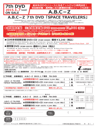 ABC-Z 7th DVD「SPACE TRAVELERS」