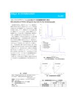 TSKgel IC INFORMATION No.001