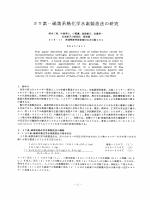 ヨウ素-硫黄系熱化学水素製造法の研究
