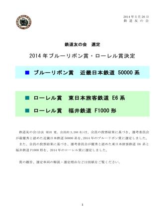 2014年ブルーリボン賞・ローレル賞決定(PDF)