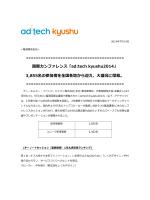 国際カンファレンス「ad:tech kyushu2014」 3,855名の参加者を全国各地